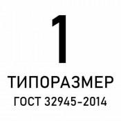 Знаки особых предписаний ГОСТ 32945-2014, типоразмер 1