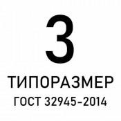 Знаки особых предписаний ГОСТ 32945-2014, типоразмер 3