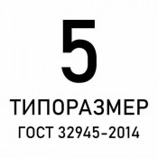 Знаки особых предписаний ГОСТ 32945-2014, типоразмер 5