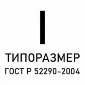 Знаки приоритета ГОСТ Р 52290-2004, типоразмер I