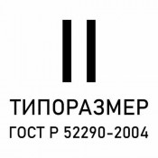 Знаки приоритета ГОСТ Р 52290-2004, типоразмер II