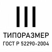 Знаки приоритета ГОСТ Р 52290-2004, типоразмер III