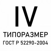 Знаки приоритета ГОСТ Р 52290-2004, типоразмер IV