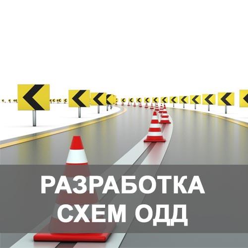 Разработка схем ОДД