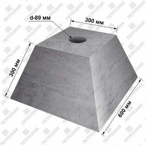 Фундамент  Ф-2-6