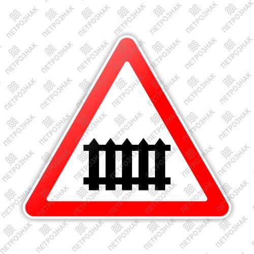 """Дорожный знак 1.1 """"Железнодорожный переезд со шлагбаумом"""" ГОСТ 32945-2014 типоразмер 4"""