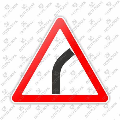 """Дорожный знак 1.11.1 """"Опасный поворот - направо"""" ГОСТ Р 52290-2004 типоразмер III"""