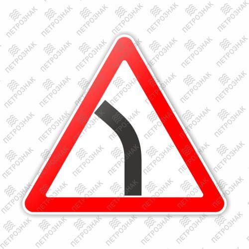 """Дорожный знак 1.11.2 """"Опасный поворот – налево"""" ГОСТ 32945-2014 типоразмер 3"""