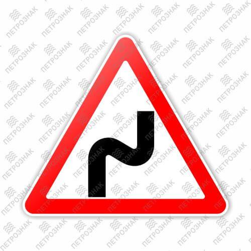 """Дорожный знак 1.12.1 """"Опасные повороты с первым поворотом направо"""" ГОСТ Р 52290-2004 типоразмер II"""