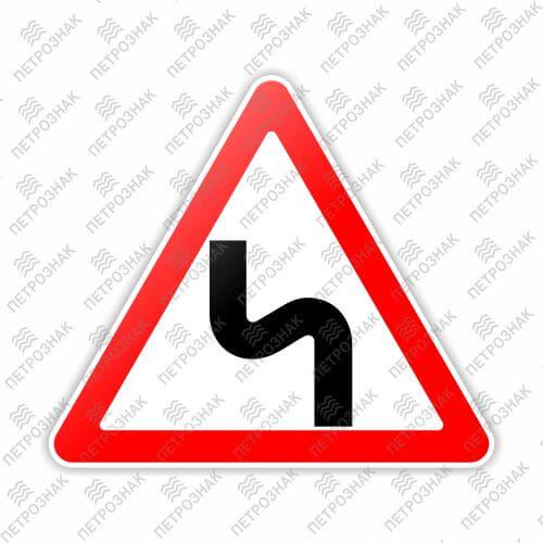 """Дорожный знак 1.12.2 """"Опасные повороты с первым поворотом налево"""" ГОСТ Р 52290-2004 типоразмер II"""
