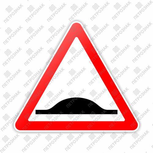 Дорожный знак 1.17 - Искусственная неровность