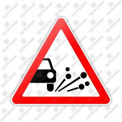 Дорожный знак 1.18 - Выброс гравия