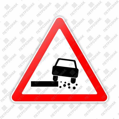 """Дорожный знак 1.19 """"Опасная обочина"""" ГОСТ 32945-2014 типоразмер 1"""