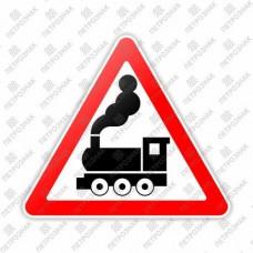 """Дорожный знак 1.2 """"Железнодорожный переезд без шлагбаума"""" ГОСТ 32945-2014 типоразмер 4"""