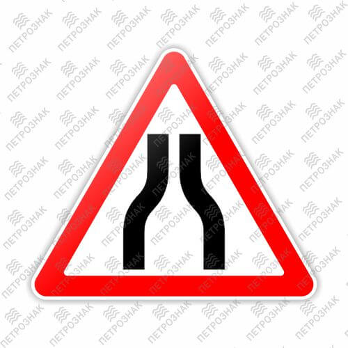 "Дорожный знак 1.20.1 ""Сужение дороги с обеих сторон"" ГОСТ Р 52290-2004 типоразмер II"