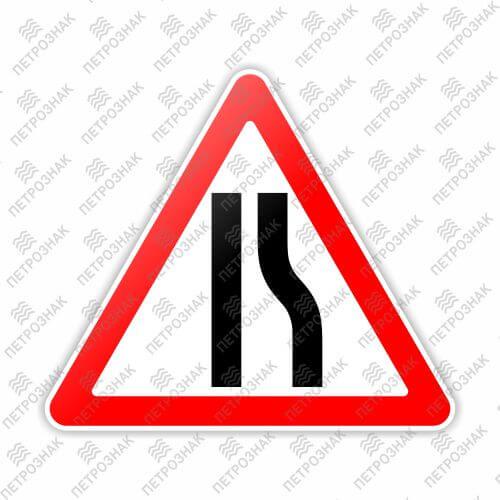 """Дорожный знак 1.20.2 """"Сужение дороги справа"""" ГОСТ Р 52290-2004 типоразмер IV"""