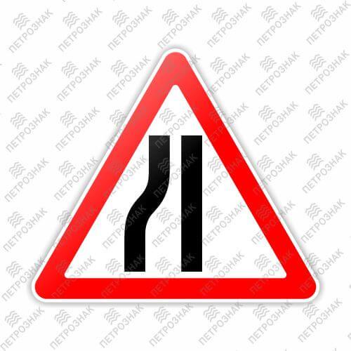 """Дорожный знак 1.20.3 """"Сужение дороги слева"""" ГОСТ 32945-2014 типоразмер 5"""