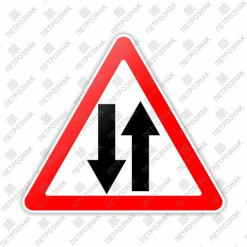 """Дорожный знак 1.21 """"Двухстороннее движение"""" ГОСТ 32945-2014 типоразмер 3"""