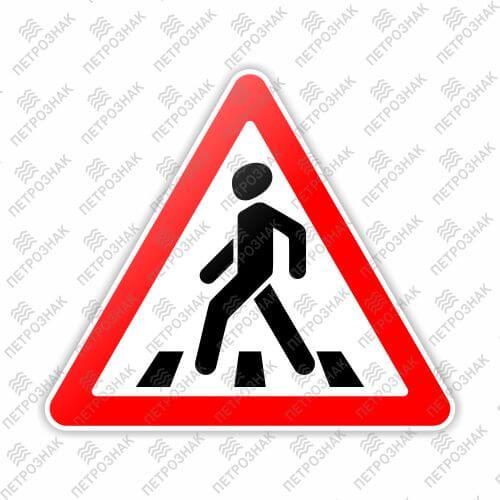 Дорожный знак 1.22 - Пешеходный переход