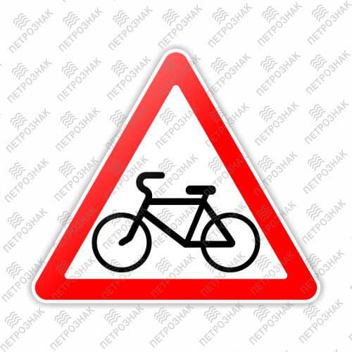 Дорожный знак 1.24 - Пересечение с велосипедной дорожкой или велопешеходной дорожкой
