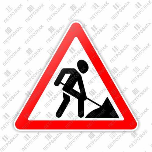 Дорожный знак 1.25 - Дорожные работы