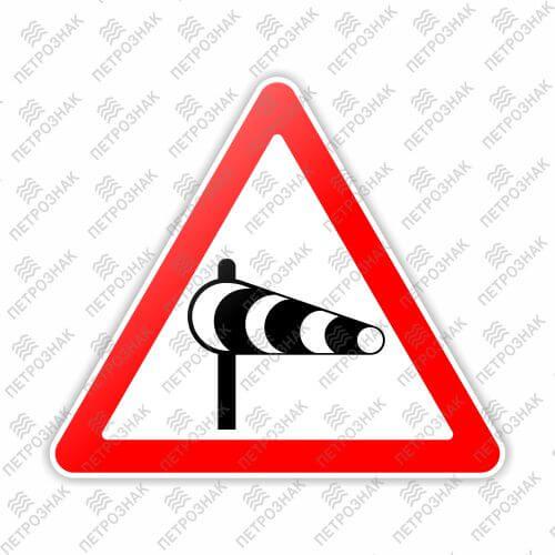 Дорожный знак 1.29 - Боковой ветер
