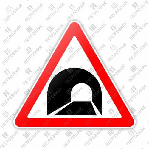 Дорожный знак 1.31 - Тоннель