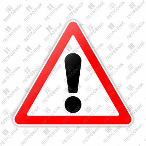 """Дорожный знак 1.33 """"Прочие опасности"""" ГОСТ 32945-2014 типоразмер 4"""