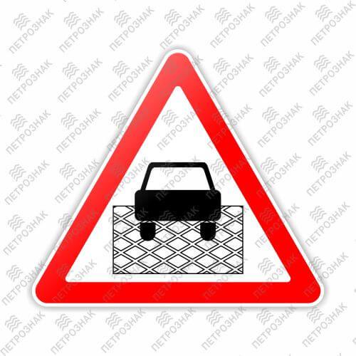 Дорожный знак 1.35 - Участок перекрестка