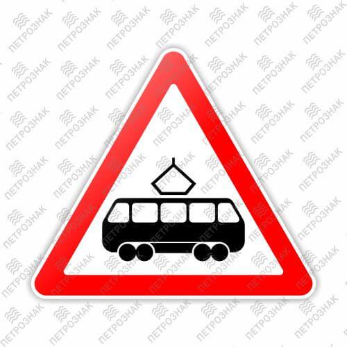 """Дорожный знак 1.5 """"Пересечение с трамвайной линией"""" ГОСТ Р 52290-2004 типоразмер III"""
