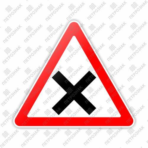 """Дорожный знак 1.6 """"Пересечение равнозначных дорог"""" ГОСТ Р 52290-2004 типоразмер I"""