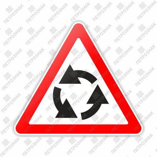 """Дорожный знак 1.7 """"Пересечение с круговым движением"""" ГОСТ Р 52290-2004 типоразмер III"""