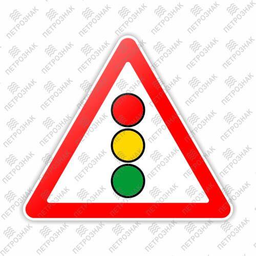 Дорожный знак 1.8 - Светофорное регулирование IV Типоразмер
