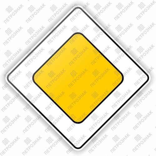 Дорожный знак 2.1 - Главная дорога