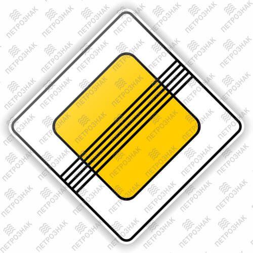 Дорожный знак 2.2 - Конец главной дороги