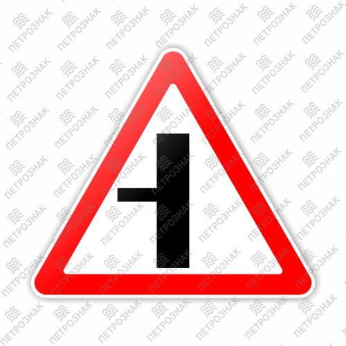 Дорожный знак 2.3.3 - Примыкание второстепенной дороги