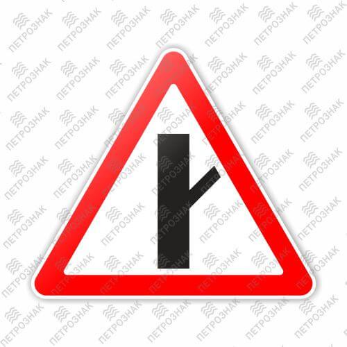 Дорожный знак 2.3.4 - Примыкание второстепенной дороги