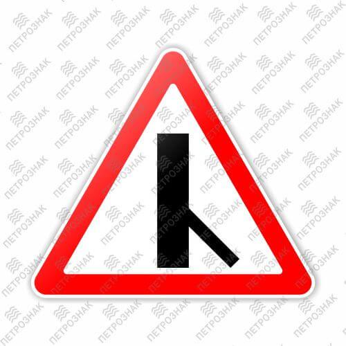 """Дорожный знак 2.3.6 """"Примыкание второстепенной дороги"""" ГОСТ 32945-2014 типоразмер 1"""