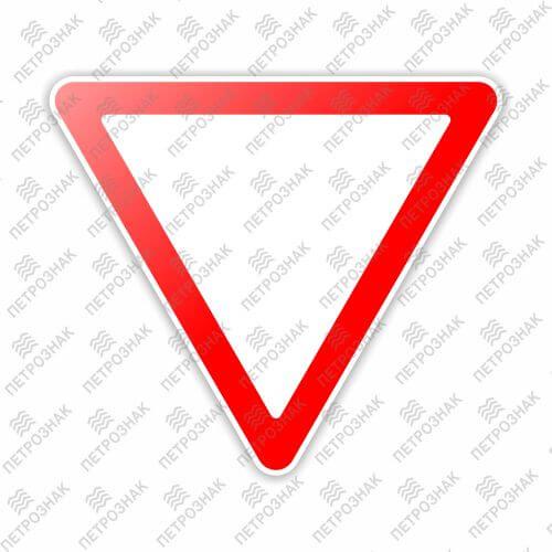 Дорожный знак 2.4 - Уступите дорогу