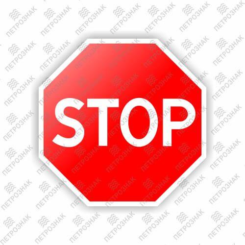 Дорожный знак 2.5 - Движение без остановки запрещено