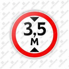 """Дорожный знак 3.13 """"Ограничение высоты"""" ГОСТ Р 52290-2004 типоразмер III"""