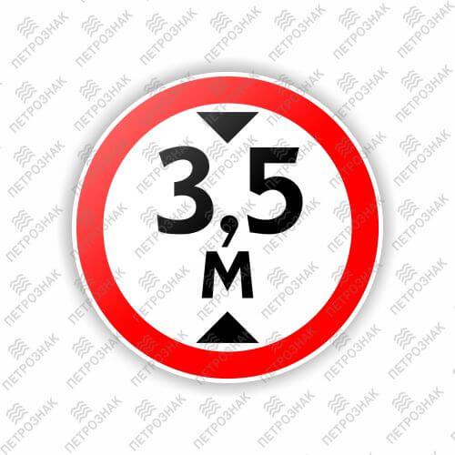 """Дорожный знак 3.13 """"Ограничение высоты"""" ГОСТ 32945-2014 типоразмер 1"""