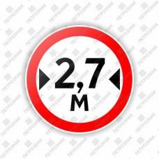 """Дорожный знак 3.14 """"Ограничение ширины"""" ГОСТ Р 52290-2004 типоразмер III"""
