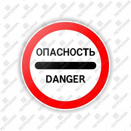 """Дорожный знак 3.17.2 """"Опасность"""" ГОСТ 32945-2014 типоразмер 1"""
