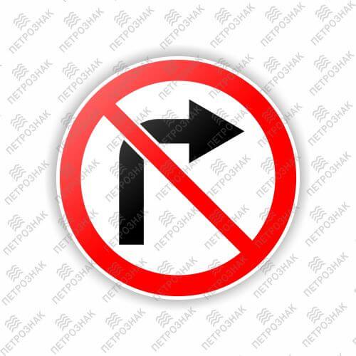 Дорожный знак 3.18.1 - Поворот направо запрещен