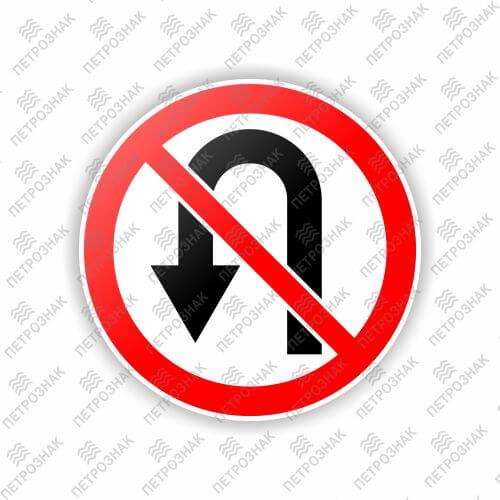 """Дорожный знак 3.19 """"Разворот запрещен"""" ГОСТ 32945-2014 типоразмер 1"""