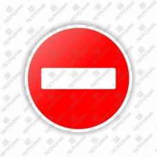 Дорожный знак 3.1 - Въезд запрещен