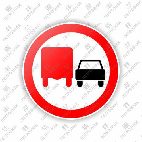 Дорожный знак 3.22 - Обгон грузовым автомобилям запрещен