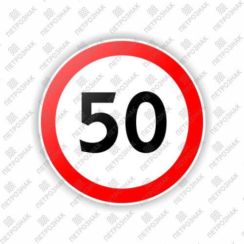 """Дорожный знак 3.24 """"Ограничение максимальной скорости"""" ГОСТ 32945-2014 типоразмер 2"""