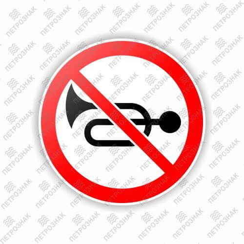 """Дорожный знак 3.26 """"Подача звукового сигнала запрещена"""" ГОСТ Р 52290-2004 типоразмер I"""
